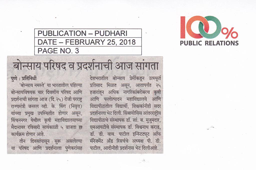 pudhari2